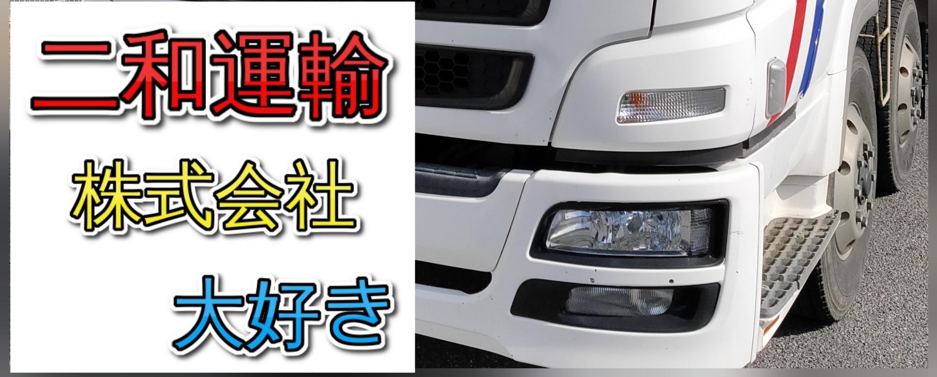 二和運輸株式会社 大好き 愛知県名古屋市のタンクローリー